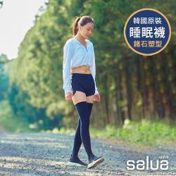 【salua 韓國進口】專利鍺元素顆粒按摩睡眠美腿襪(塑身 美腿 運動 內搭 塑褲)