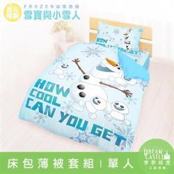 享夢城堡 單人床包薄被套三件組-冰雪奇緣FROZEN 雪寶與小雪人-藍