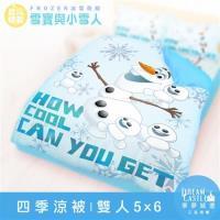 享夢城堡 雙人四季涼被5x6-冰雪奇緣FROZEN 雪寶與小雪人-藍