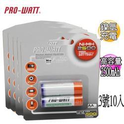 PRO-WATT 華志 3號2入裝 鎳氫充電池 10入(PW-AA2500)
