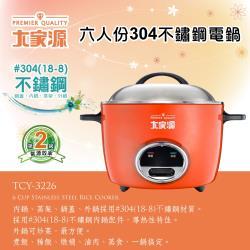 (福利品)大家源 六人份304不鏽鋼電鍋 TCY-3226