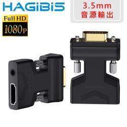 HAGiBiS海備思 HDMI母/3.5mm轉VGA公鏡像/延伸影像轉接器