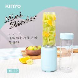 KINYO迷你隨行杯果汁機-雙杯JR-19