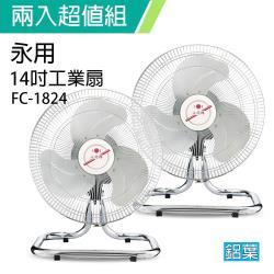 2入組↘永用 14吋擺頭鋁葉(純銅馬達)工業桌扇風扇FC-1824