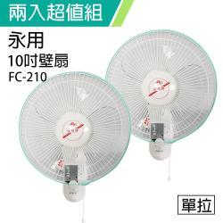 2入組↘永用 安靜型10吋台灣製單拉掛壁風扇FC-210
