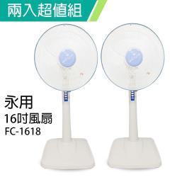 2入組↘永用牌 台製安靜型16吋桌立扇/風扇FC-1618