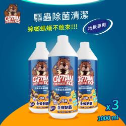captain kick 滅霸隊長 地板護衛除菌驅蟲防蚊清潔劑 1000ml X3瓶