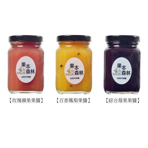 【果本森林】天然果醬 人氣口味組