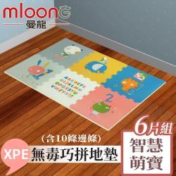 【Mloong曼龍】XPE環保無毒巧拼地墊 -任選1組共6片 -附邊條x10(56X56cmX6片組/拼接墊/爬行墊)