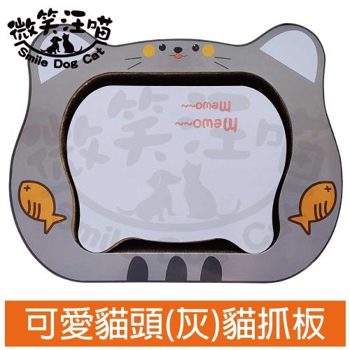 微笑汪喵-可愛貓頭造型貓用紙抓板組合(灰色+二件式設計)/