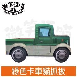 微笑汪喵-貓抓板(綠色卡車車子造型) 貓跳台 貓用紙抓板