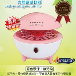 【Amazon】光觸媒吸入式捕蚊燈(2入)