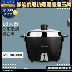 TATUNG 大同 10人份曜石黑不鏽鋼電鍋TAC-10L-MBK-庫(e)