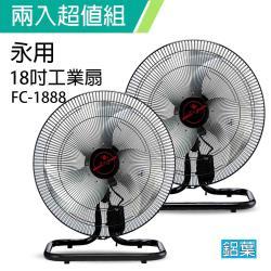 2入組↘永用 18吋大馬達工業桌扇風扇 (純銅馬達)FC-1888