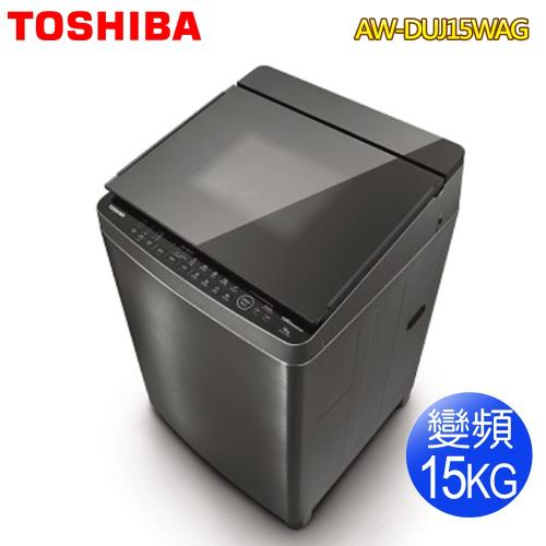 【TOSHIBA東芝】15KG奈米悠浮泡泡超變頻直驅馬達洗衣機AW-DUJ15WAG(送基本安裝)/