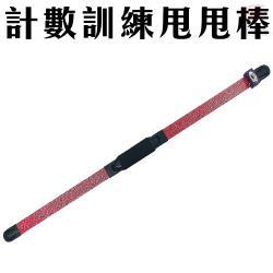 台灣製造 計數健身訓練甩甩彈力棒122x5cm/隨機色/蝴蝶袖/顫抖棒/搖搖棒 金德恩