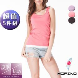 MORINO摩力諾-女款 涼感抗UV速乾背心 機能衣(超值5件組)