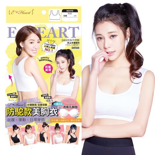 【E‧Heart】防駝美背美胸衣(心機白)/
