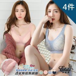伊黛爾 泰國蕾絲乳膠彈力定型美膚內衣4件組(M~2L)