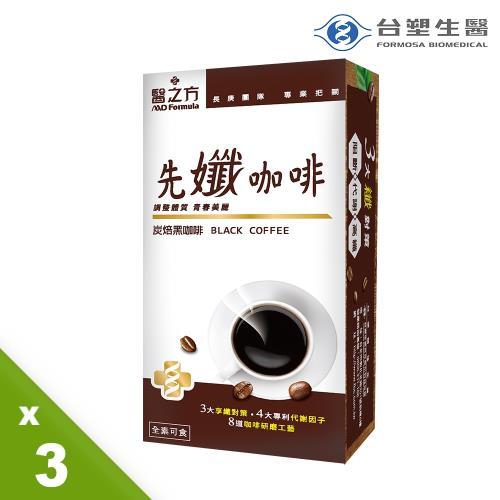 台塑生醫醫之方先纖炭焙黑咖啡3盒(7包/盒)/