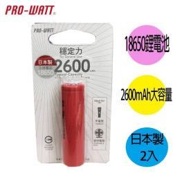 華志PRO-WATT 2600mAh 18650長效鋰電池(日本製)2入