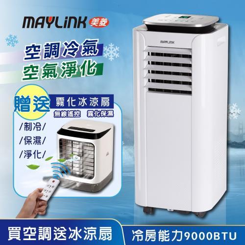 【MAYLINK】美菱多功能沁涼淨化移動式空調9000BTU/冷氣機(ML-K276C加贈遙控霧化冰涼扇)/
