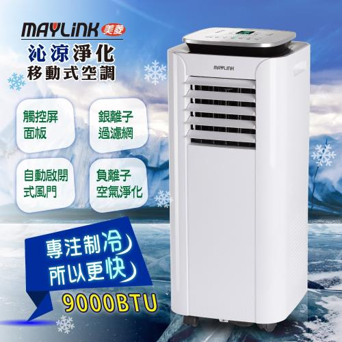 【MAYLINK】美菱多功能沁涼淨化移動式空調9000BTU/冷氣機(ML-K276C)/