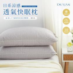 DUYAN竹漾-日系涼感透氣快眠枕一入-淺灰色