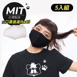 立體 布口罩 口罩套 防潑水 透氣 3用銀纖維抗菌防護 水洗重複使用/成人款-5入