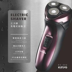 KINYO三刀頭充電式刮鬍刀KS-502