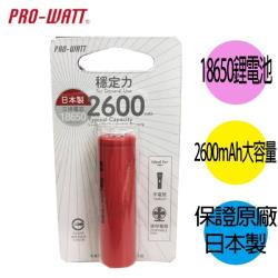 華志PRO-WATT 2600mAh 18650長效鋰電池(日本製) 1入