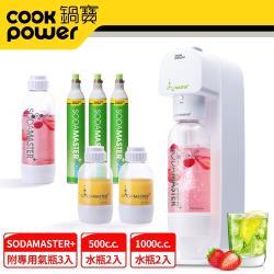 CookPower 鍋寶 SODAMASTER+ 萬用氣泡水機超值組合(含水瓶一大一小+三支氣瓶)再加贈水瓶組