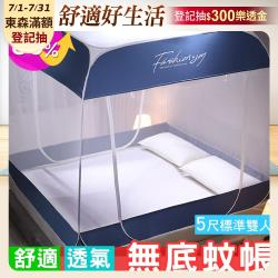 【防蚊首選】日式超大方頂深藍三開門無底蚊帳(5尺雙人150cm) 舒適透氣
