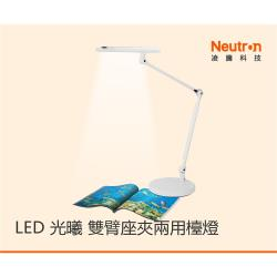 LED光曦雙臂檯燈(座夾兩用)