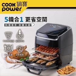 CookPower鍋寶 12L數位觸控式健康氣炸烤箱(AF-1210BA)