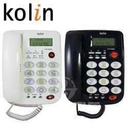 KOLIN歌林來電顯示電話機 KTP-SD801 (兩色)