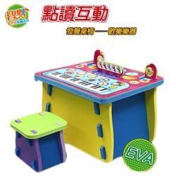 olina_智點 歡樂樂器點讀桌椅組(3~10歲)