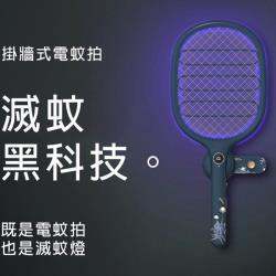有心 USB充電式捕蚊拍 滅蚊燈可壁掛/磁吸式