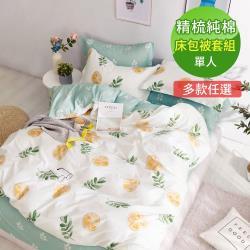 DUYAN竹漾- 台灣製100%精梳純棉單人床包被套三件組-多款任選
