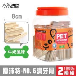優沛特-NO.6潔牙骨(牛奶風味8cm)1000g x2桶組(943216)