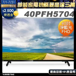 PHILIPS飛利浦 40吋 FHD全面屏液晶顯示器+視訊盒(40PFH5704)送未來實驗室滿漢電火鍋