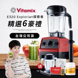 【美國Vitamix 不鏽鋼保溫瓶好禮組】E320全食物調理機 Explorian探索者-陳月卿推薦-紅-台灣官方公司貨