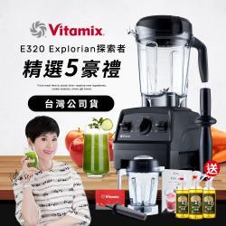 【美國Vitamix 不鏽鋼保溫瓶好禮組】E320全食物調理機 Explorian探索者-陳月卿推薦-黑-台灣官方公司貨