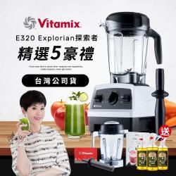 【美國Vitamix 不鏽鋼保溫瓶好禮組】E320全食物調理機 Explorian探索者-陳月卿推薦-白-台灣官方公司貨