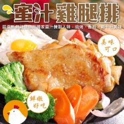 海肉管家-台灣蜜汁香嫩雞腿排(20包/每包約100g±10%)