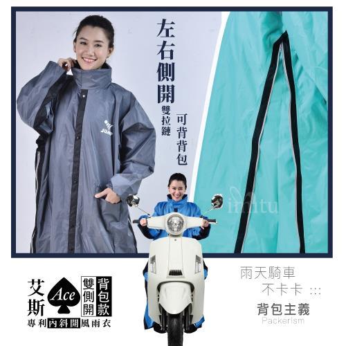 JUMP 將門 艾斯 雙側開背包款 專利內斜拉風雨衣(有內裡)