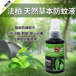 Mosi-Out法柏 天然草本防蚊液100ml (驅蚊防蠓配方)