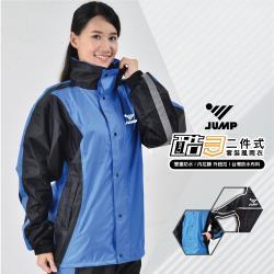 JUMP 將門 酷3 配色套裝口袋款 二件式風雨衣