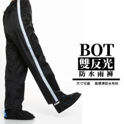 BOT 全方位反光 防水雨褲 (高標準耐水壓)