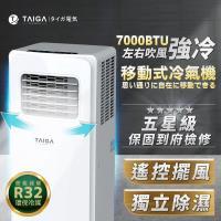 日本TAIGA大河 7000BTU 移動式冷氣機3-5坪